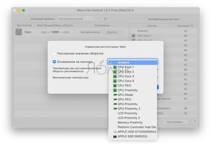 Macs Fan Control - приложение для управления вентилятором (кулером) на Mac