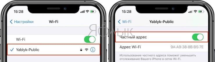 Частный адрес в настройках Wi-Fi