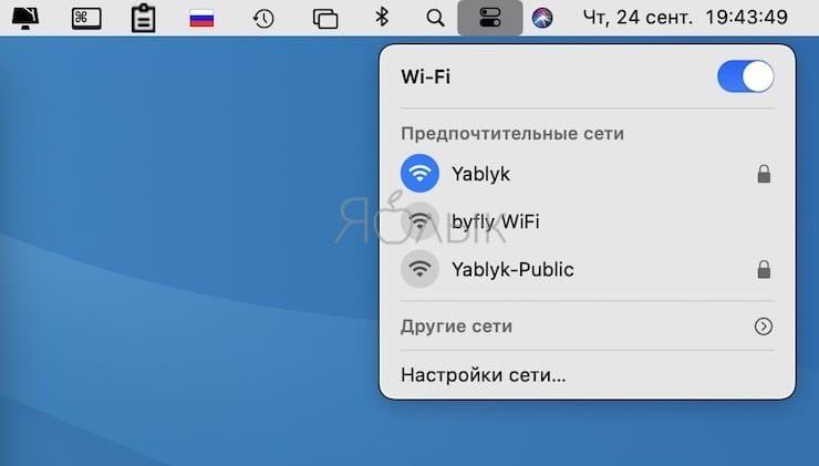 Как узнать параметры Wi-Fi (скорость, канал и т.д.) в macOS за один клик
