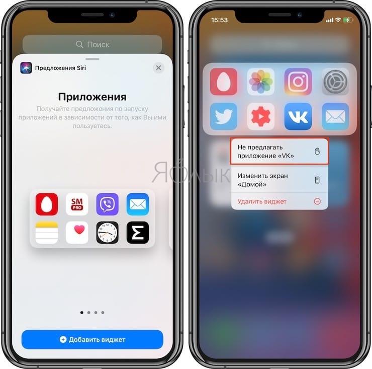Не предлагать приложение в виджете iOS
