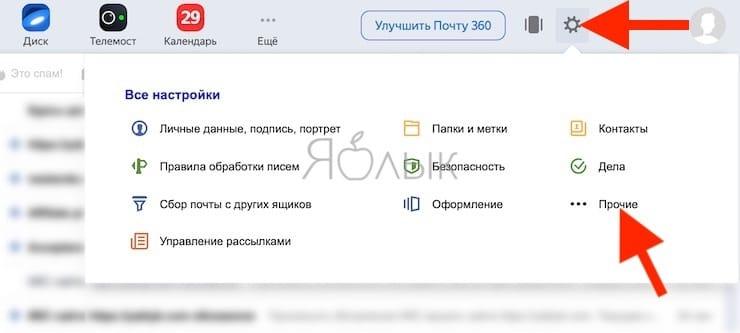 Как бесплатно увеличить размер Яндекс Диска на 20 ГБ