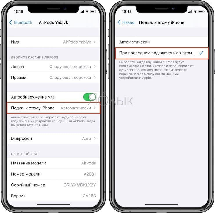 AirPods сами подключаются к iPhone