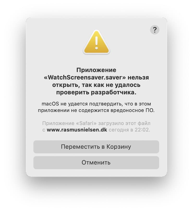 «Приложение нельзя открыть, так как не удалось...» – ошибка на Mac