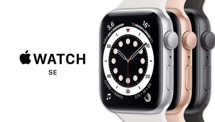 Обзор Apple Watch SE: функции, характеристики, цена в России