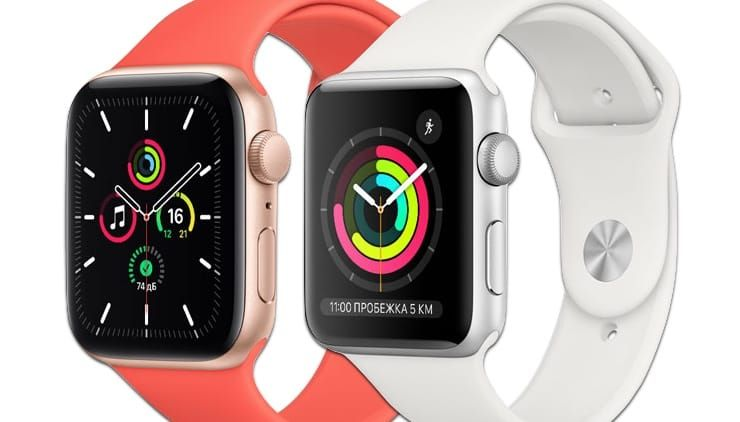 Сравнение Apple Watch SE и Apple Watch Series 3