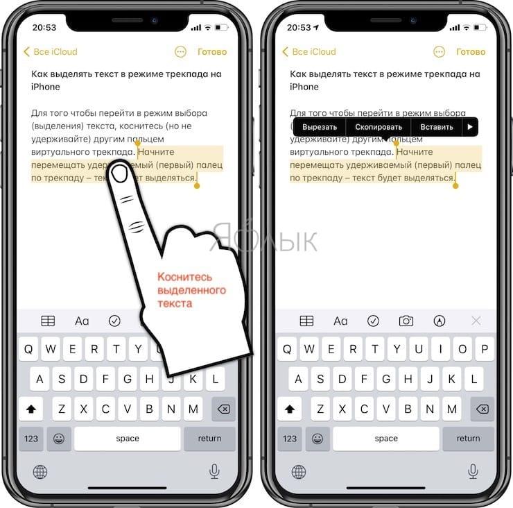 Как открыть меню действия над выделенным текстом
