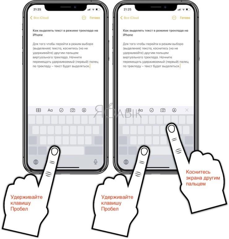 Как выделять текст в режиме трекпада на iPhone