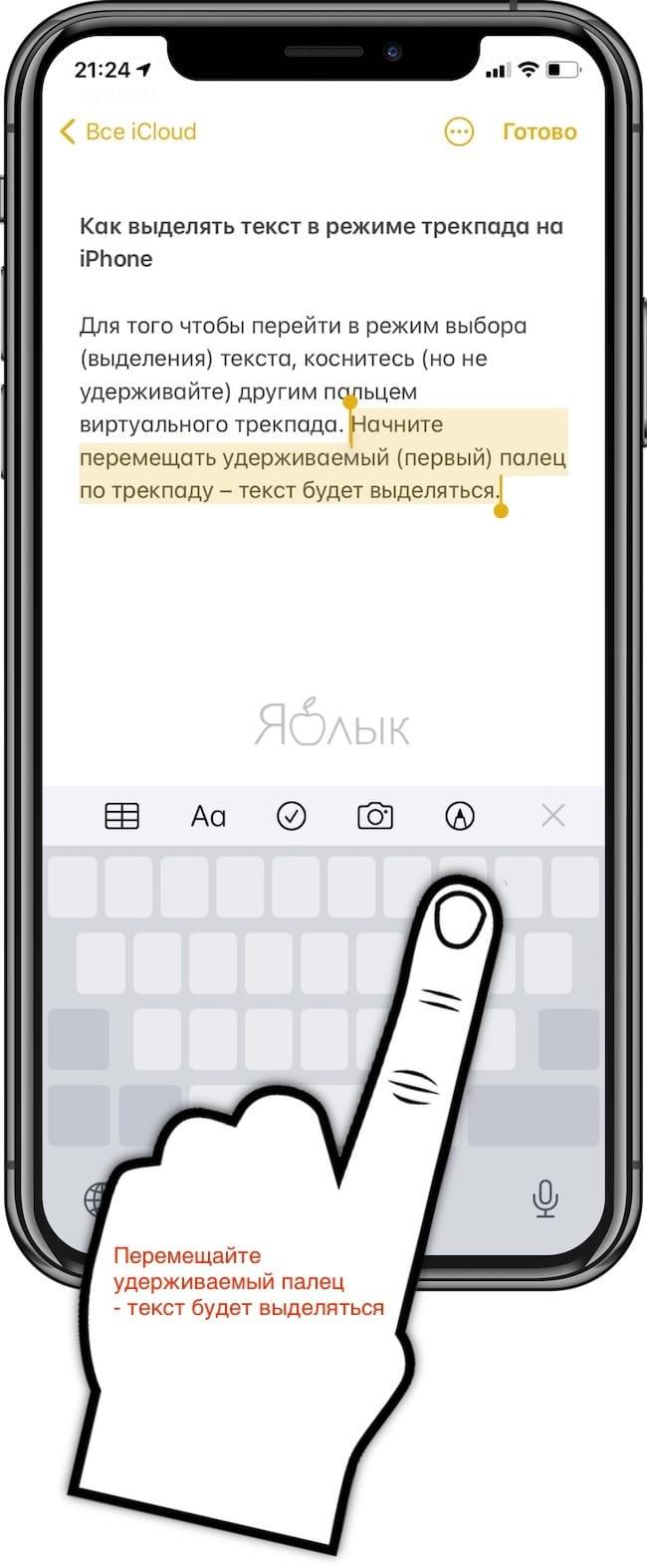 Начните перемещать удерживаемый (первый) палец по трекпаду – текст будет выделяться.