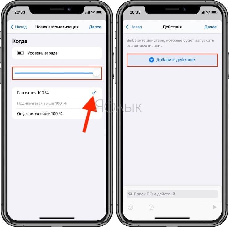 Как добавить голосовое оповещение об окончании зарядки iPhone или iPad