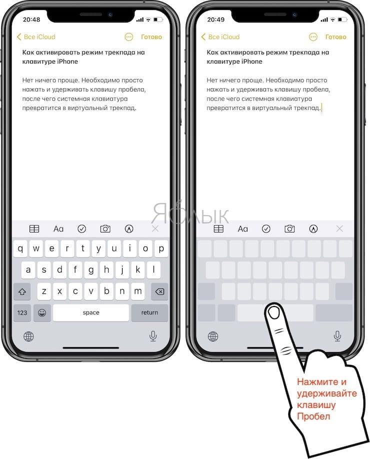 Как активировать режим трекпада на виртуальной клавиатуре iPhone
