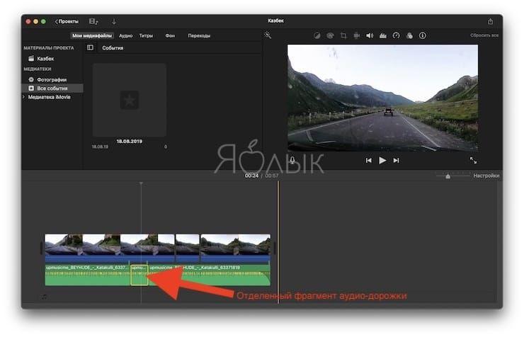 Как удалить (вырезать) определенную часть аудиодорожки (звука) из видео на Mac