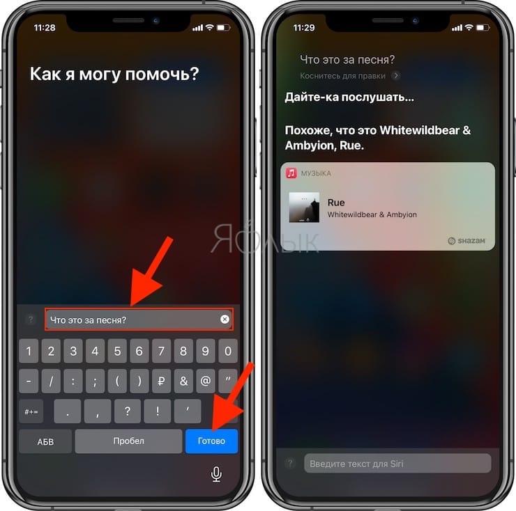 Как определить название и автора песни на iPhone и iPad без установки Shazam при помощи Siri?