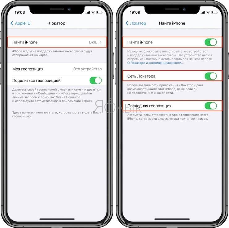 Как включить офлайн-поиск на iPhone и iPad