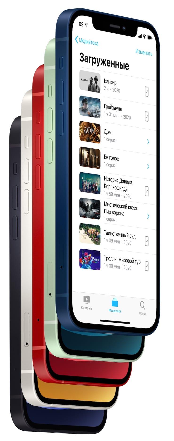 Поддержка 5G в iPhone 12 и iPhone 12 mini