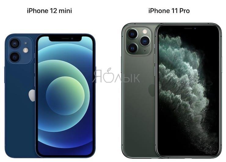 Сравнение iPhone 12 mini с iPhone 11 Pro поколения