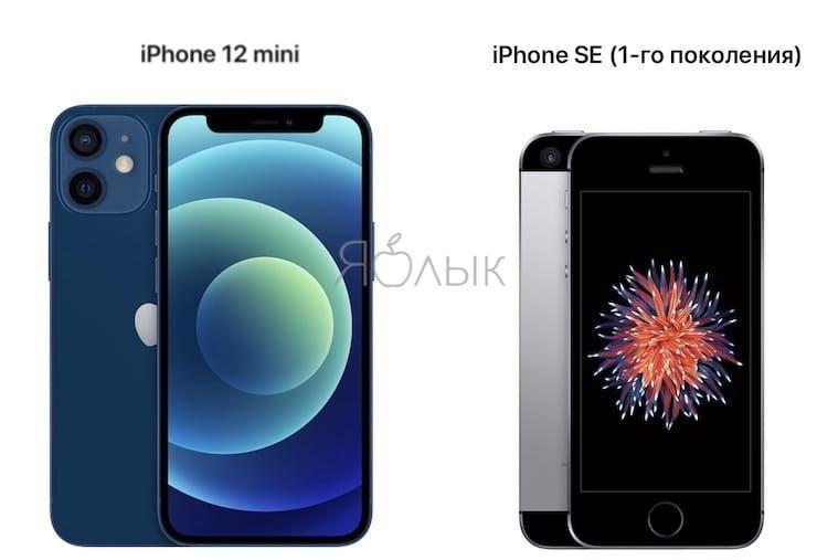 Сравнение iPhone 12 mini с iPhone SE 1 поколения