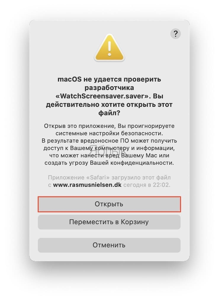 Application cannot be opened because it failed ... - Error on Mac