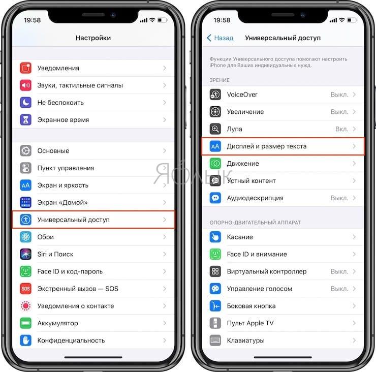 Как отключить прозрачность (эффект размытия фона в iOS)
