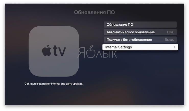Open hidden Apple TV system settings
