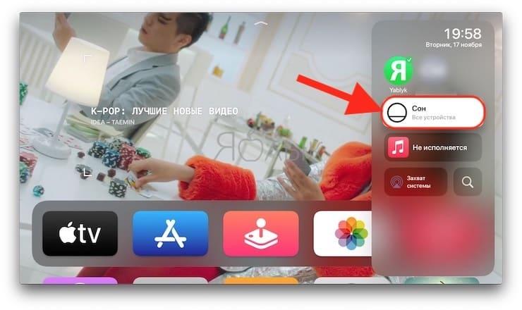 Пункт управления в Apple TV