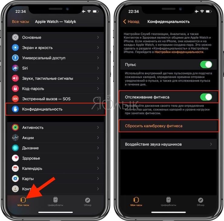 Калибровка Apple Watch: для чего нужна и как сделать?