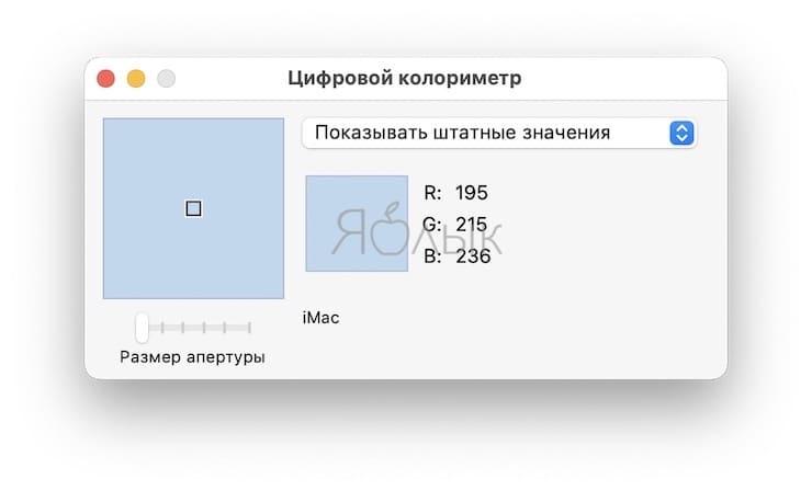 Цифровой колориметр на Mac