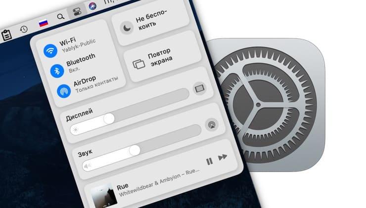 Как настроить Пункт управления в macOS