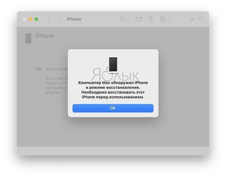 Как ввести или вывести iPhone в режим DFU?