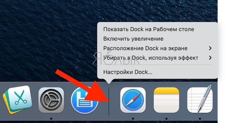 Dock-панель в macOS