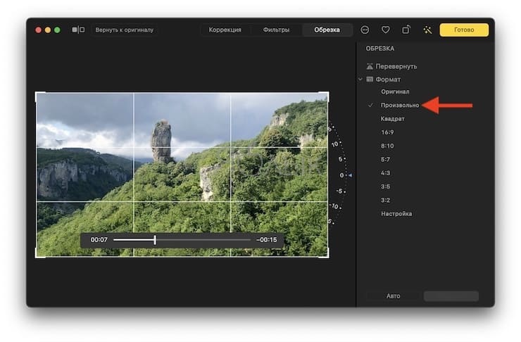 How to crop a video in Photos on Mac