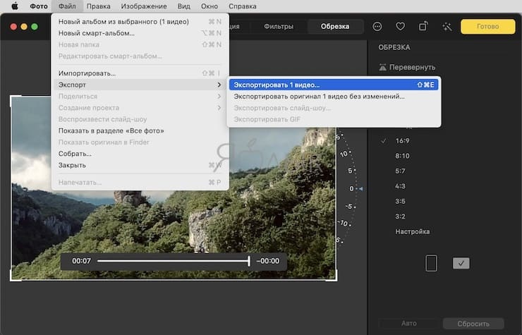 How to export edited video from Photos app
