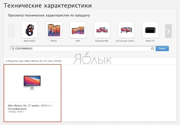Как узнать модель, идентификатор модели и артикул MacBook Pro, Air, iMac и Mac mini