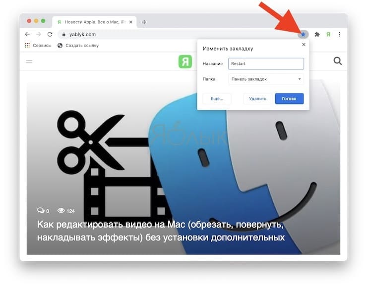 Google Chrome is frozen, how to quickly restart