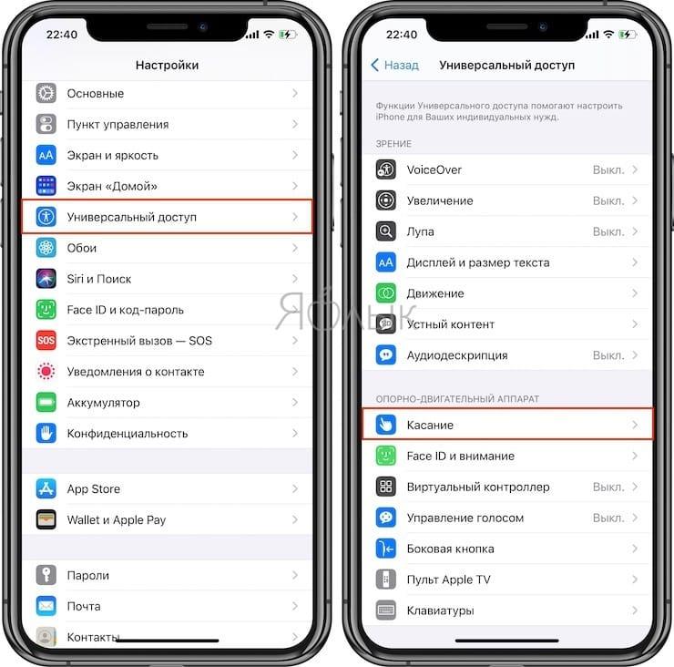 Перезагрузка iPhone или iPad при помощи виртуальной кнопки Assistive Touch