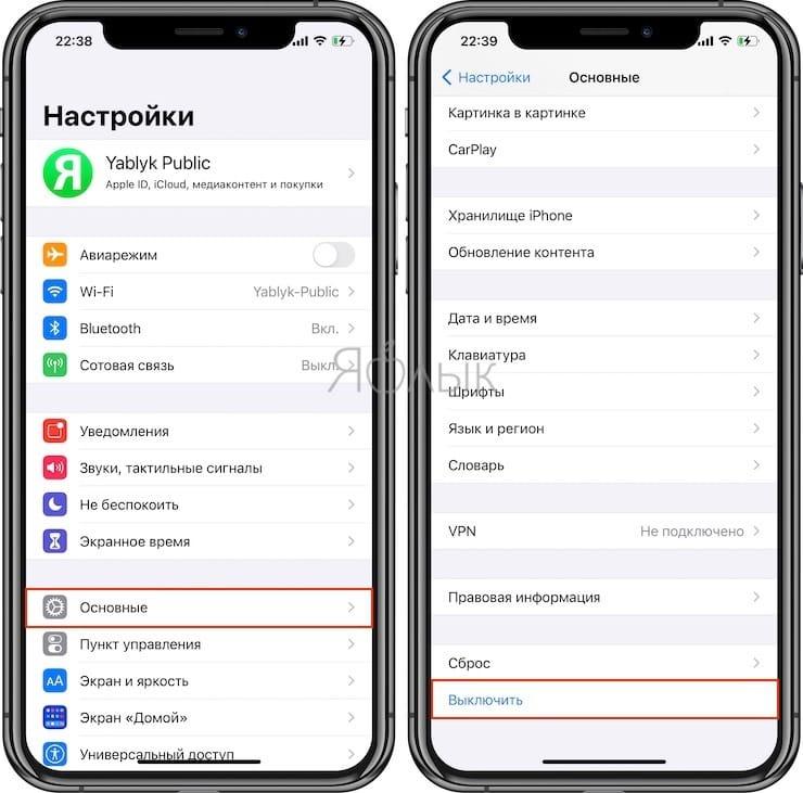 Перезагрузка iPhone и iPad через Настройки