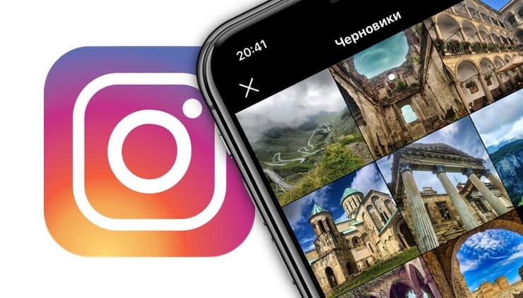 Как сохранить черновик редактируемого фото с эффектами в Instagram на iPhone
