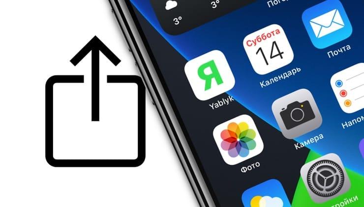 Как быстро получить ссылку на установленное приложение на iPhone