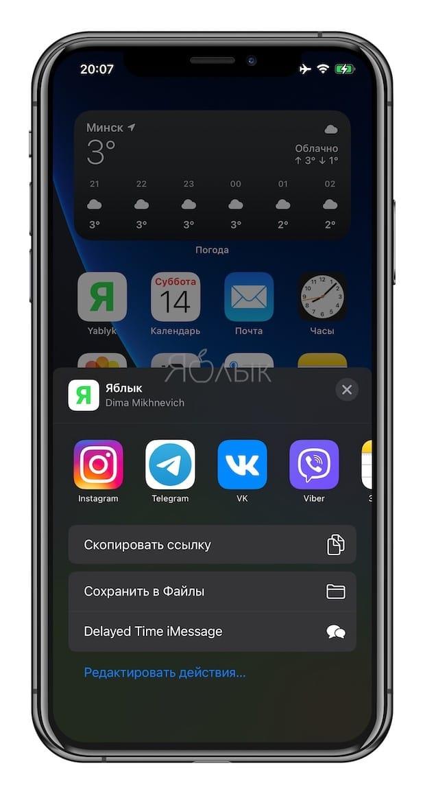 Как скопировать ссылку на установленное приложение в iPhone или iPad и отправить ее