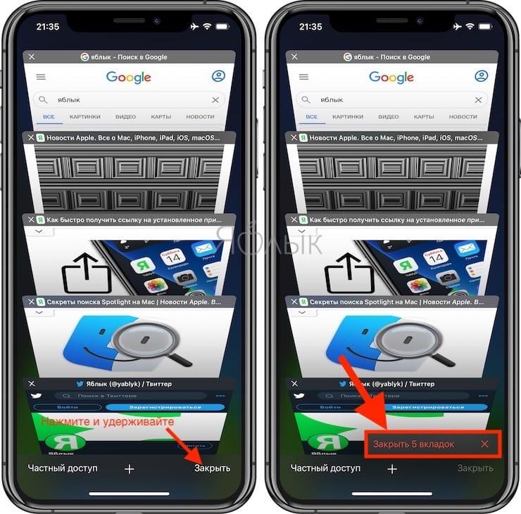 Как в один клик закрыть все вкладки в Safari в iOS или iPadOS