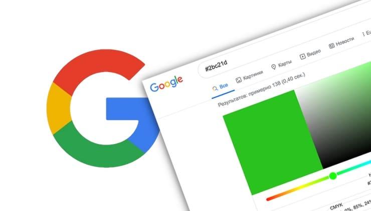 Как узнать цифровой web-код (HEX, RGB) любого цвета прямо в Google