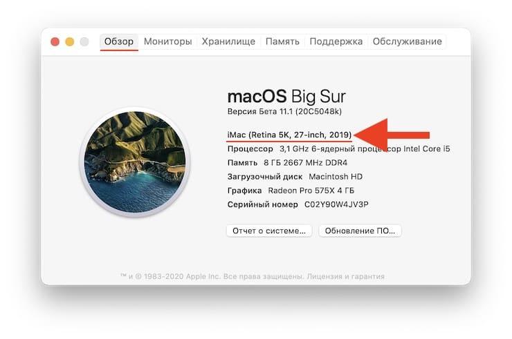 Как узнать год выпуска Mac
