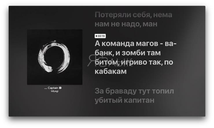 Караоке в Apple Music на телевизоре