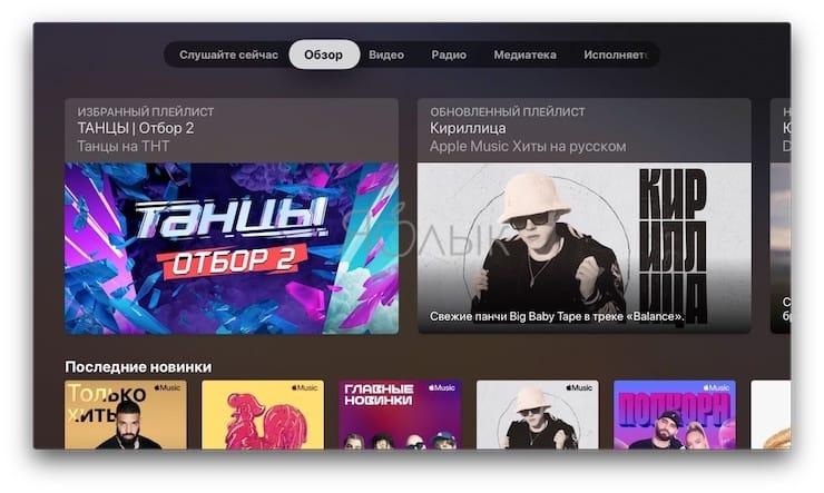 Как пользоваться приложением «Музыка» на приставке Apple TV