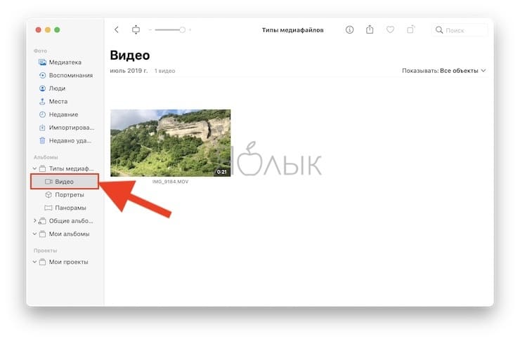 How to quickly find all videos in the Photos app