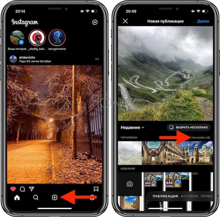 Как сохранять черновик публикации в Instagram на iPhone?
