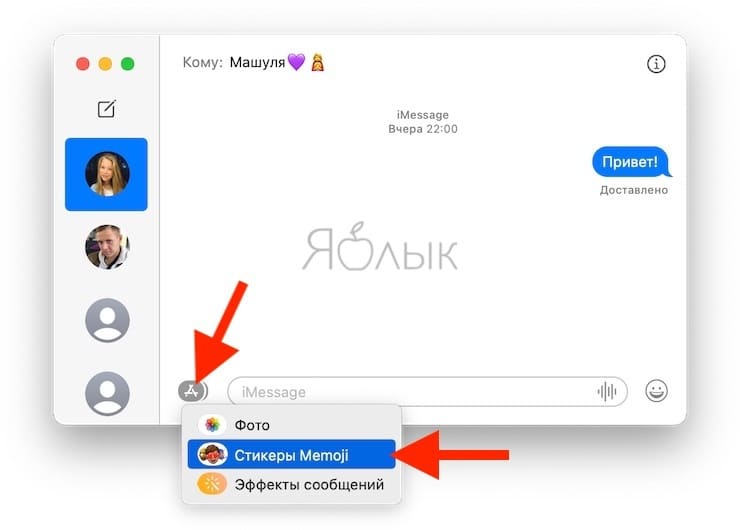 Как создавать и редактировать Мимоджи в iMessage на Mac