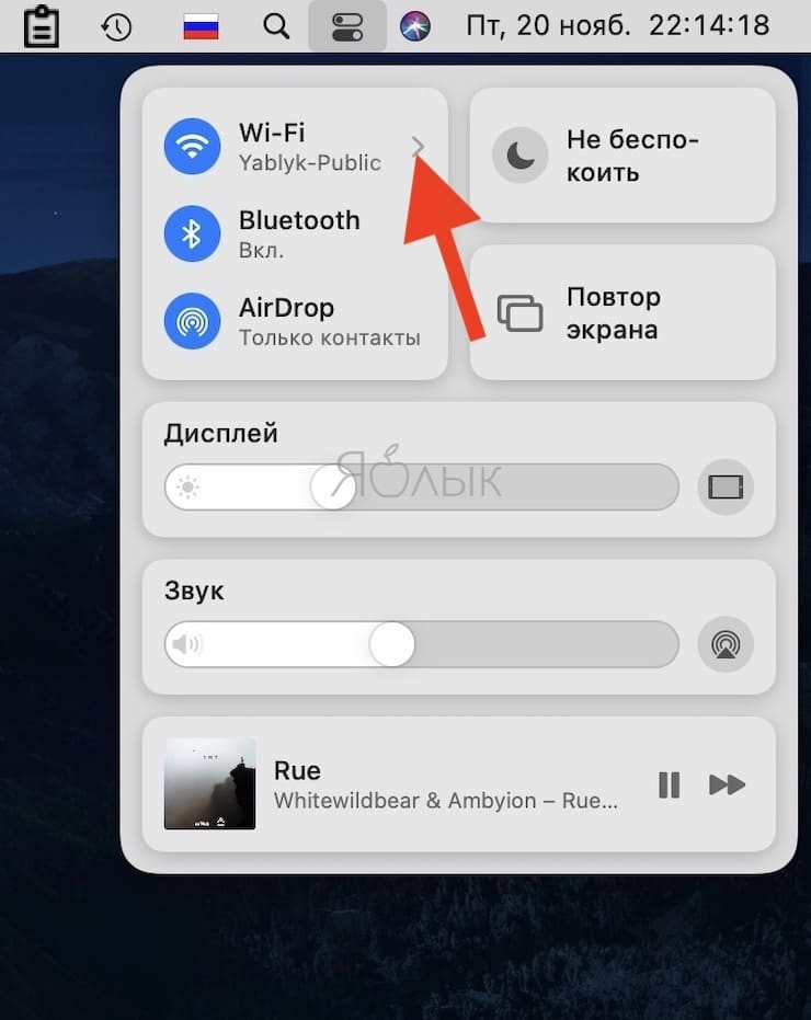 How to customize Control Center in macOS Big Sur