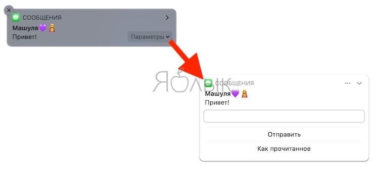 Как открыть Центр уведомлений в macOS