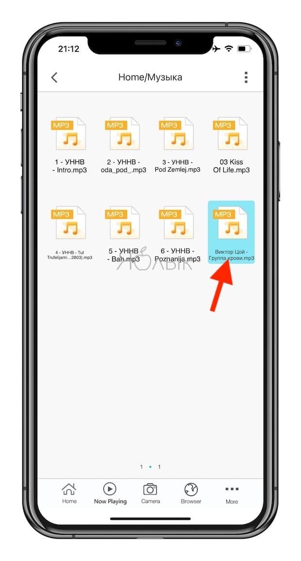 Как скачивать музыку с компьютера на iPhone и iPad без iTunes