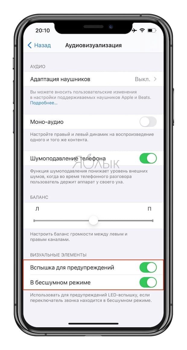 Как включить вспышку при входящих звонках и уведомлениях на iPhone